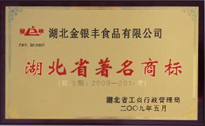 湖北省著名商標